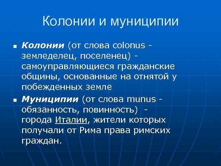 Колонии и муниципии n n Колонии (от слова colonus - земледелец, поселенец) - самоуправляющиеся