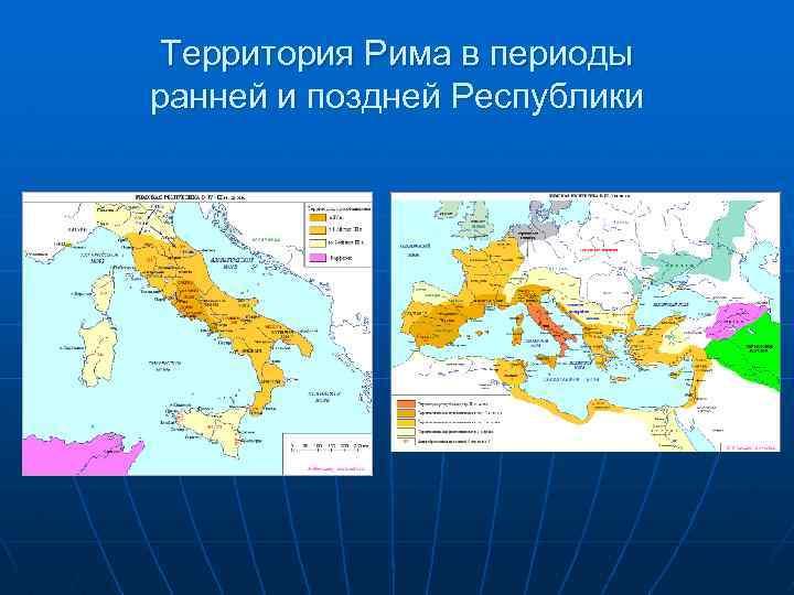 Территория Рима в периоды ранней и поздней Республики