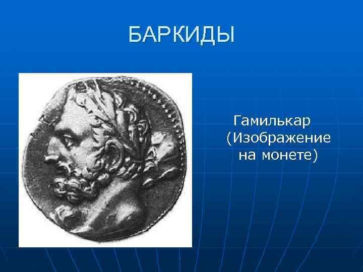 БАРКИДЫ Гамилькар (Изображение на монете)