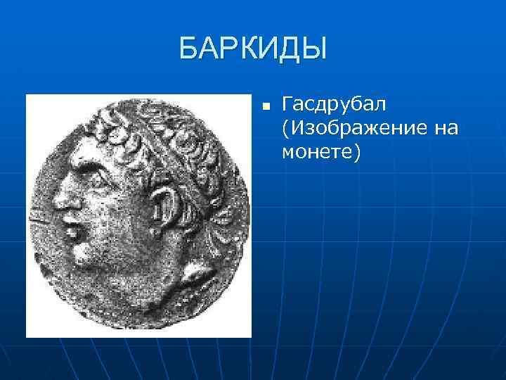 БАРКИДЫ n Гасдрубал (Изображение на монете)