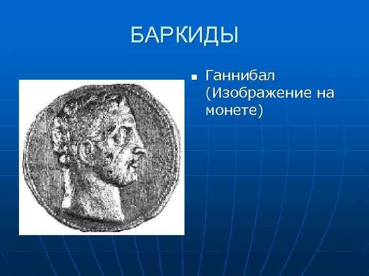 БАРКИДЫ n Ганнибал (Изображение на монете)