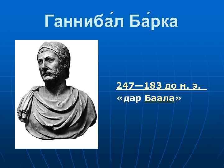 Ганниба л Ба рка 247— 183 до н. э. «дар Баала»