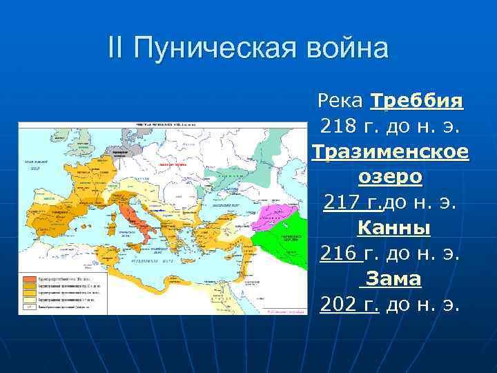 II Пуническая война Река Треббия 218 г. до н. э. Тразименское озеро 217 г.
