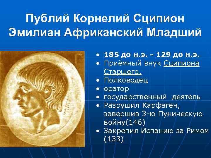 Публий Корнелий Сципион Эмилиан Африканский Младший , • 185 до н. э. - 129