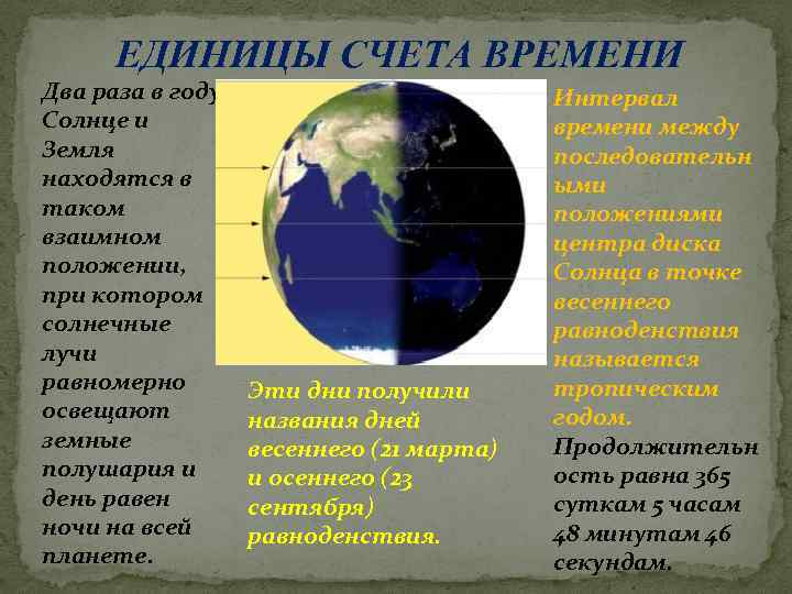 ЕДИНИЦЫ СЧЕТА ВРЕМЕНИ Два раза в году Солнце и Земля находятся в таком взаимном