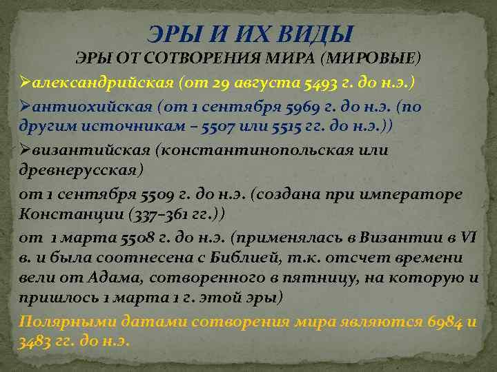 ЭРЫ И ИХ ВИДЫ ЭРЫ ОТ СОТВОРЕНИЯ МИРА (МИРОВЫЕ) Øалександрийская (от 29 августа 5493