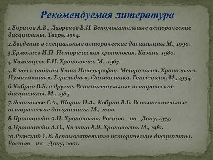 Рекомендуемая литература 1. Борисов А. В. , Лавренов В. И. Вспомогательные исторические дисциплины. Тверь,