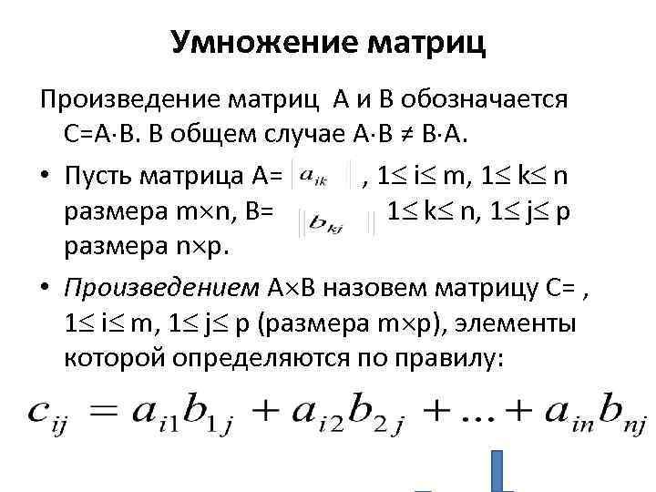 Умножение матриц Произведение матриц А и В обозначается С=А В. В общем случае А