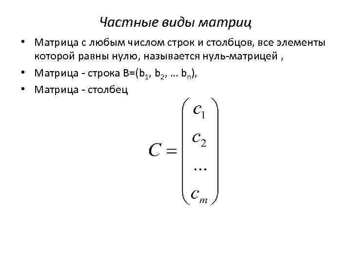 Частные виды матриц • Матрица с любым числом строк и столбцов, все элементы которой