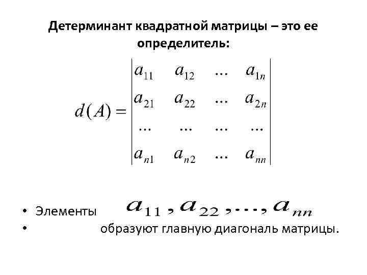 Детерминант квадратной матрицы – это ее определитель: • Элементы • образуют главную диагональ матрицы.