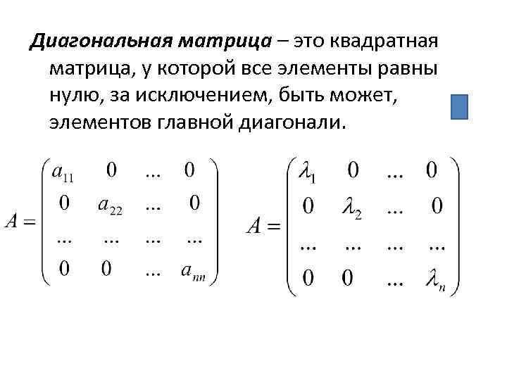 Диагональная матрица – это квадратная матрица, у которой все элементы равны нулю, за исключением,