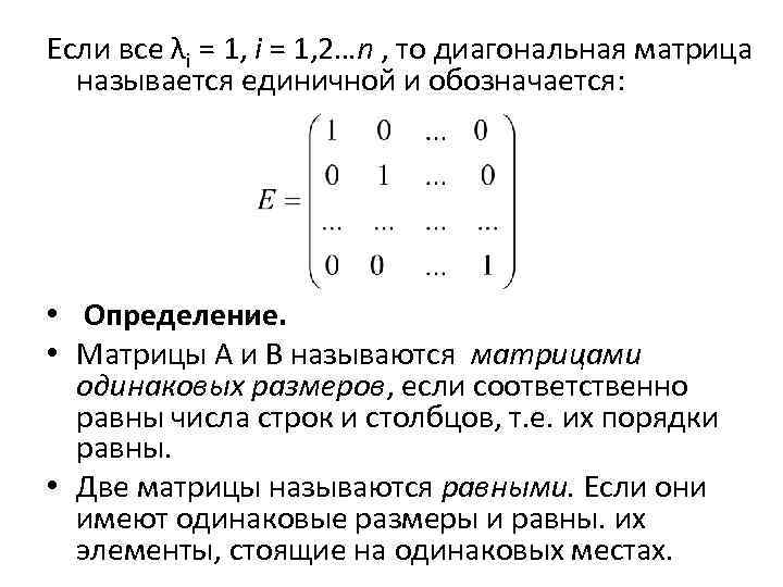 Если все λi = 1, 2…n , то диагональная матрица называется единичной и обозначается: