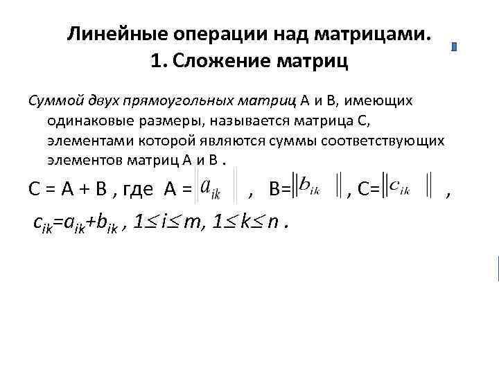 Линейные операции над матрицами. 1. Сложение матриц Суммой двух прямоугольных матриц А и В,