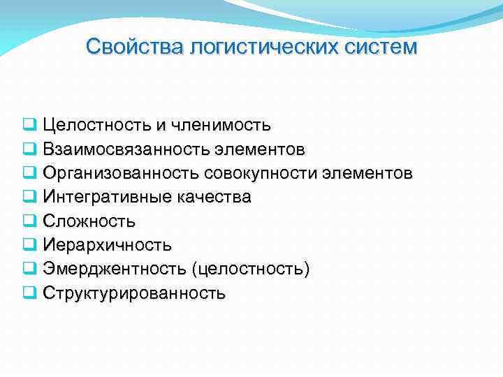 Свойства логистических систем q Целостность и членимость q Взаимосвязанность элементов q Организованность совокупности элементов