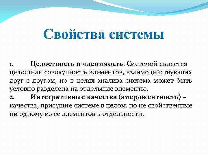 Свойства системы 1. Целостность и членимость. Системой является целостная совокупность элементов, взаимодействующих друг с