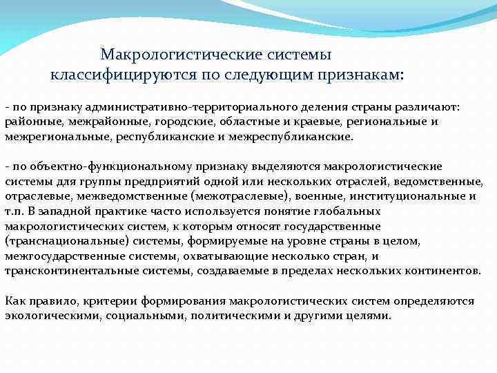 Макрологистические системы классифицируются по следующим признакам: по признаку административно территориального деления страны различают: