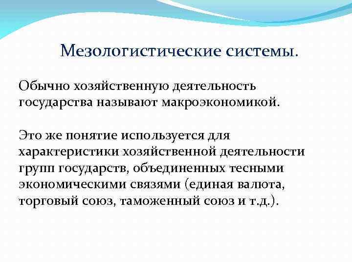Мезологистические системы. Обычно хозяйственную деятельность государства называют макроэкономикой. Это же понятие используется для