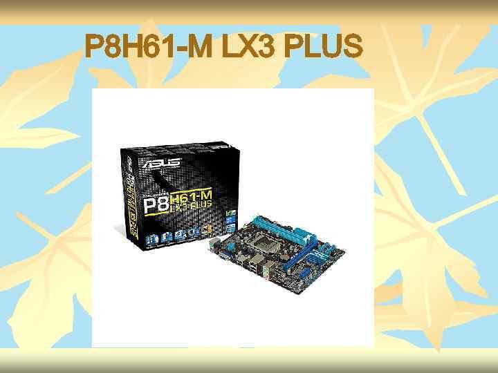 P 8 H 61 -M LX 3 PLUS