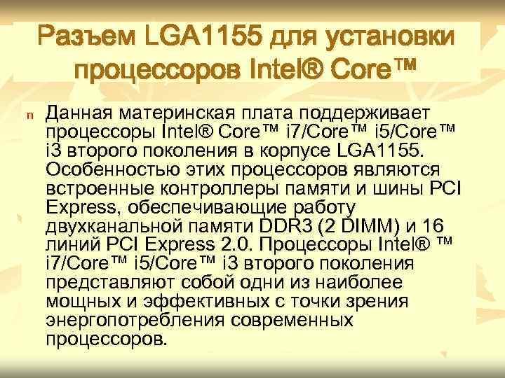 Разъем LGA 1155 для установки процессоров Intel® Core™ n Данная материнская плата поддерживает процессоры