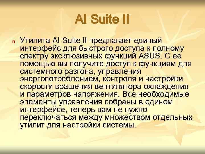AI Suite II n Утилита AI Suite II предлагает единый интерфейс для быстрого доступа