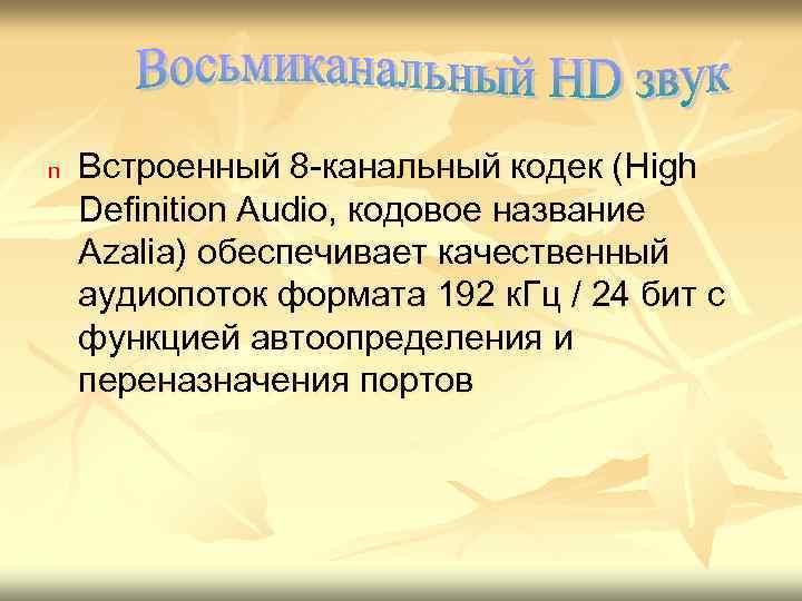 n Встроенный 8 -канальный кодек (High Definition Audio, кодовое название Azalia) обеспечивает качественный аудиопоток
