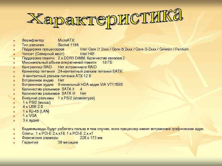 n n n n n n Формфактор Micro. ATX Тип разъема Socket 1155 Поддержка