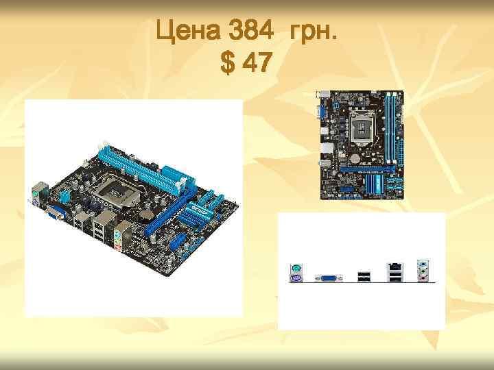 Цена 384 грн. $ 47