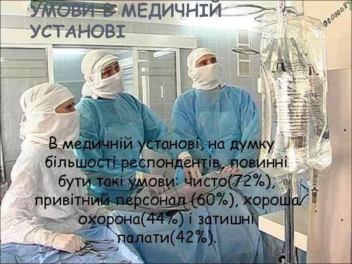 УМОВИ В МЕДИЧНІЙ УСТАНОВІ В медичній установі, на думку більшості респондентів, повинні бути такі
