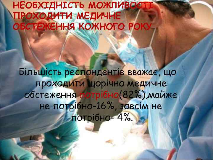 НЕОБХІДНІСТЬ МОЖЛИВОСТІ ПРОХОДИТИ МЕДИЧНЕ ОБСТЕЖЕННЯ КОЖНОГО РОКУ Більшість респондентів вважає, що проходити щорічно медичне