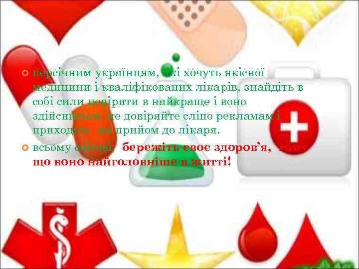 персічним українцям, які хочуть якісної медицини і кваліфікованих лікарів, знайдіть в собі сили повірити