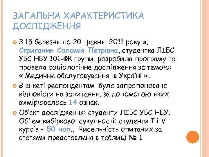ЗАГАЛЬНА ХАРАКТЕРИСТИКА ДОСЛІДЖЕННЯ З 15 березня по 20 травня 2011 року я, Стриганин Соломія
