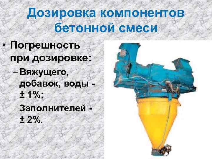 Дозировка на бетонную смесь подача бетонной смеси по трубам