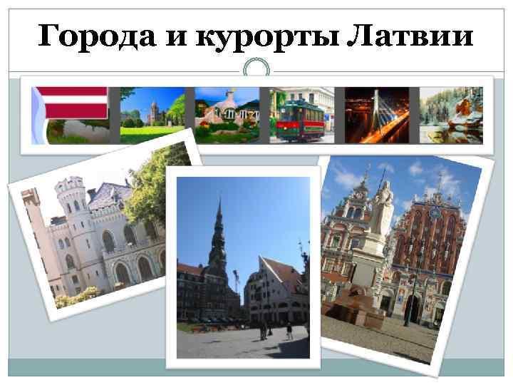 Города и курорты Латвии
