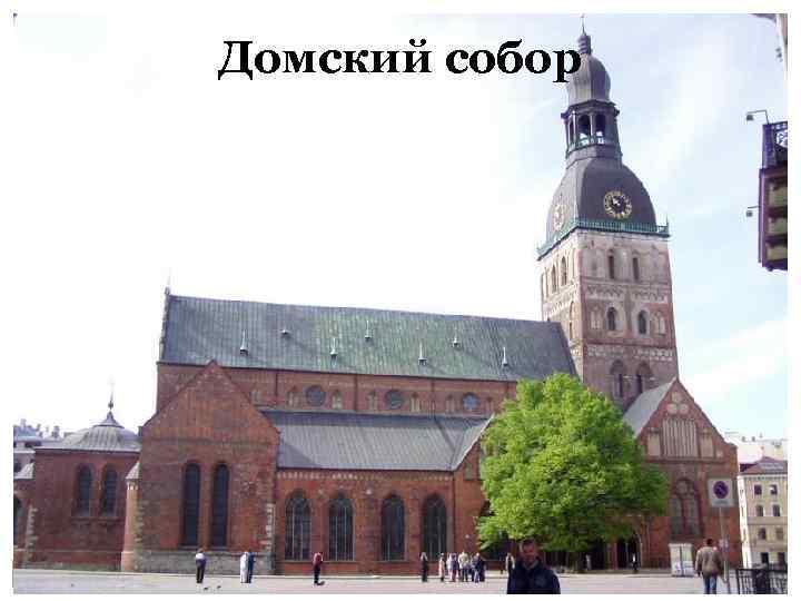 Домский собор