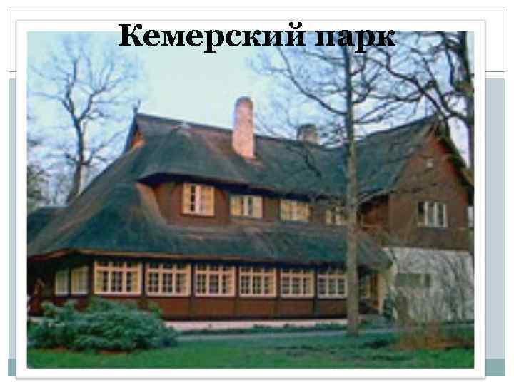Кемерский парк
