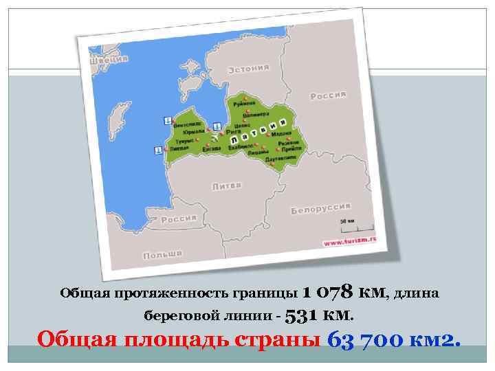 Общая протяженность границы 1 078 км, длина береговой линии - 531 км. Общая площадь