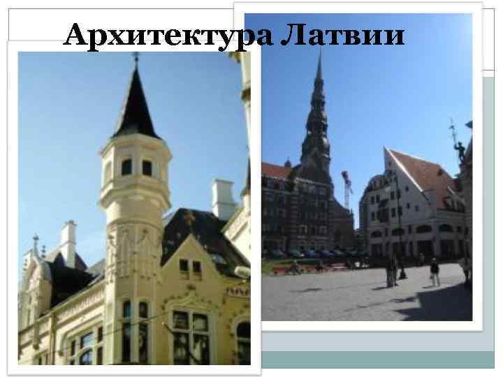 Архитектура Латвии