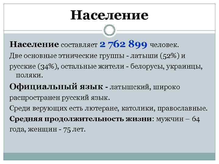Население составляет 2 762 899 человек. Две основные этнические группы - латыши (52%) и