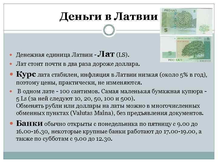 Деньги в Латвии Денежная единица Латвии - Лат (LS). Лат стоит почти в два