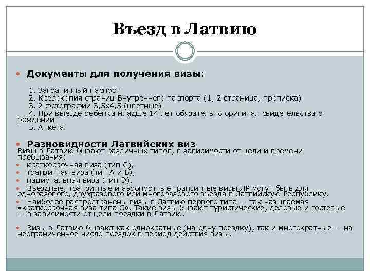 Въезд в Латвию Документы для получения визы: 1. Заграничный паспорт 2. Ксерокопия страниц Внутреннего