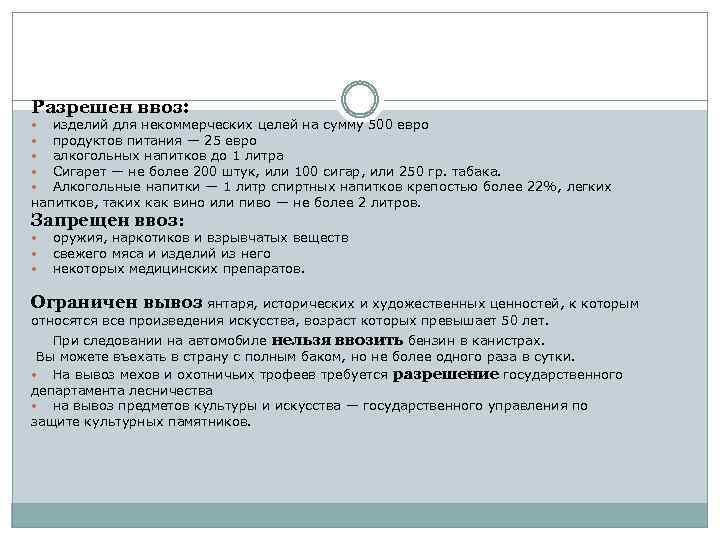 Разрешен ввоз: изделий для некоммерческих целей на сумму 500 евро продуктов питания — 25