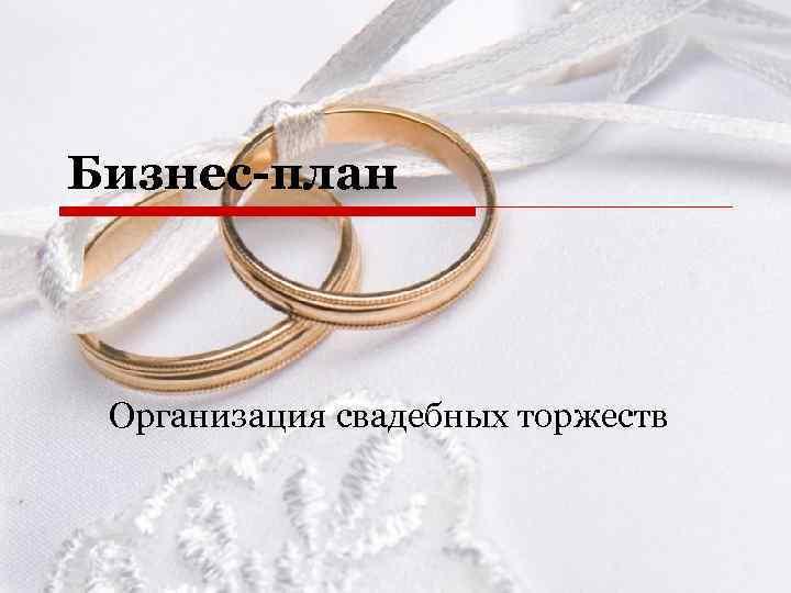 Бизнес-план Организация свадебных торжеств