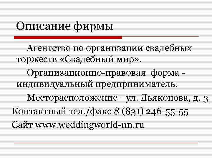 Описание фирмы Агентство по организации свадебных торжеств «Свадебный мир» . Организационно-правовая форма индивидуальный предприниматель.
