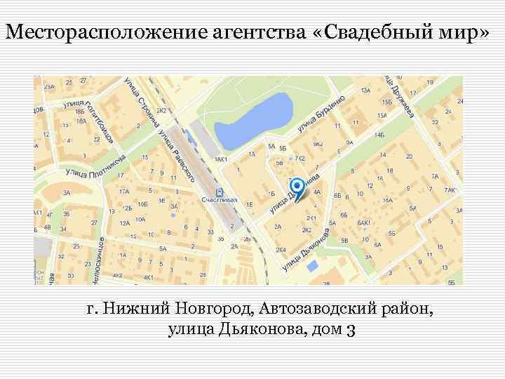 Месторасположение агентства «Свадебный мир» г. Нижний Новгород, Автозаводский район, улица Дьяконова, дом 3
