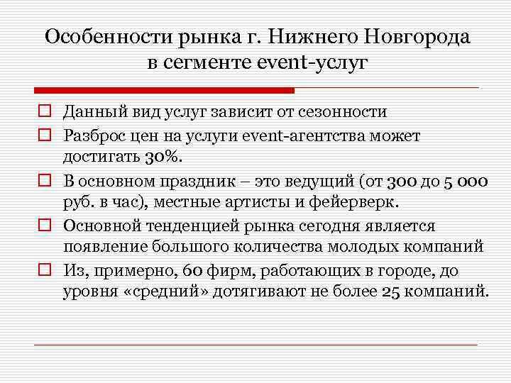 Особенности рынка г. Нижнего Новгорода в сегменте event-услуг o Данный вид услуг зависит от