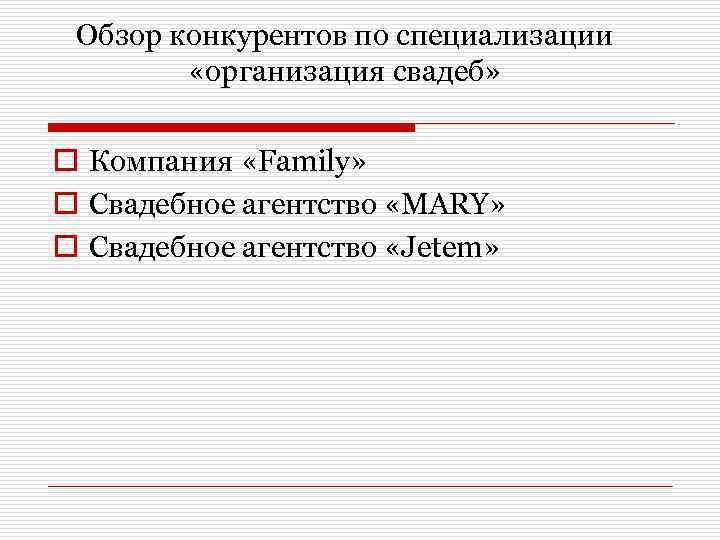Обзор конкурентов по специализации «организация свадеб» o Компания «Family» o Свадебное агентство «MARY» o