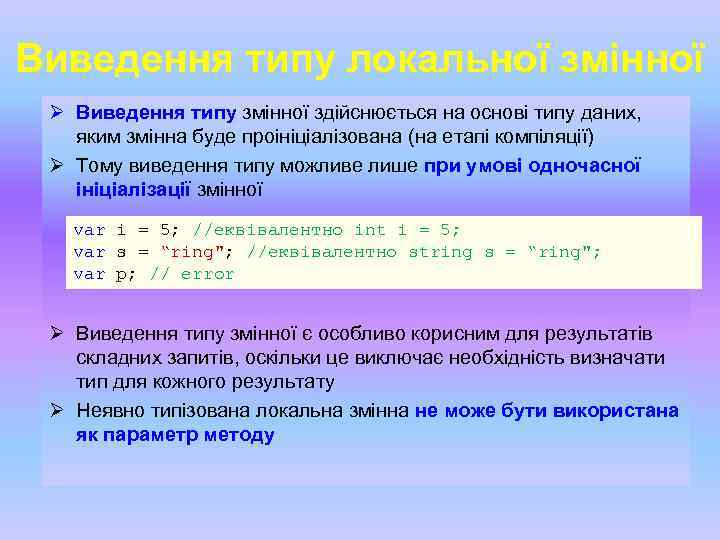 Виведення типу локальної змінної Ø Виведення типу змінної здійснюється на основі типу даних, яким