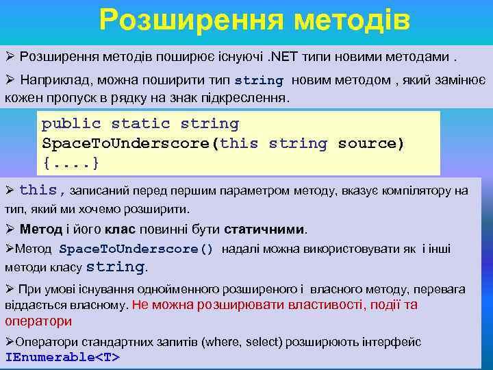 Розширення методів Ø Розширення методів поширює існуючі. NET типи новими методами. Ø Наприклад, можна