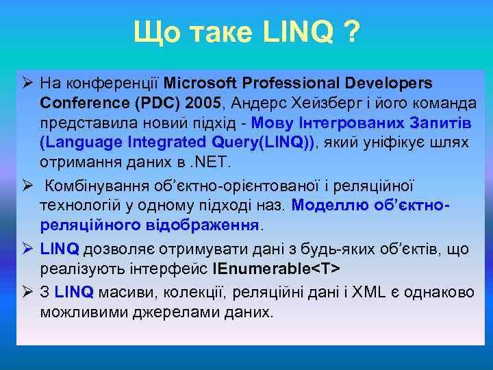 Що таке LINQ ? Ø На конференції Microsoft Professional Developers Conference (PDC) 2005, Андерс