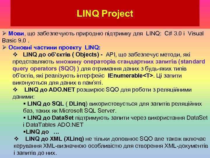 LINQ Project Ø Мови, що забезпечують природню підтримку для LINQ: C# 3. 0 і